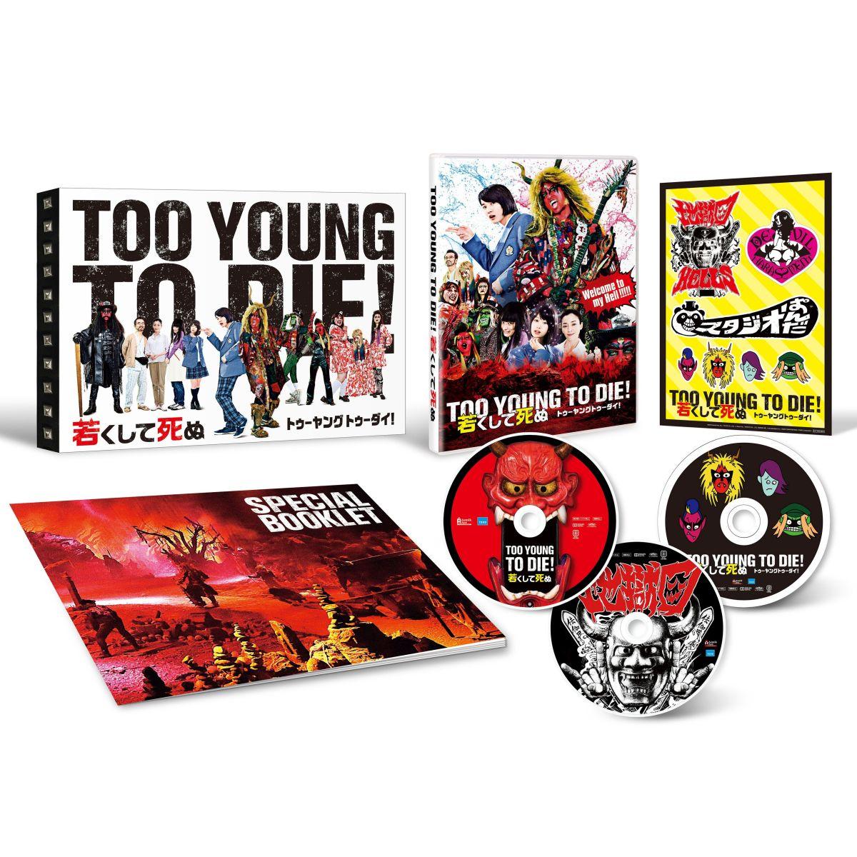 TOO YOUNG TO DIE! 若くして死ぬ Blu-ray 豪華版[TBR-26327D][Blu-ray/ブルーレイ] 製品画像