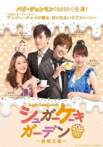 シュガーケーキガーデン〜翻糖花園〜 DVD-BOX II[ASBP-5429][DVD] 製品画像