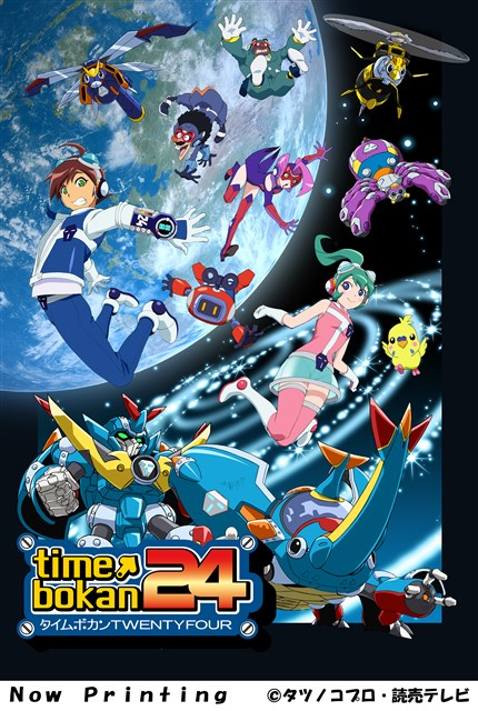 タイムボカン24 Blu-ray BOX 1[PCXP-60059][Blu-ray/ブルーレイ]