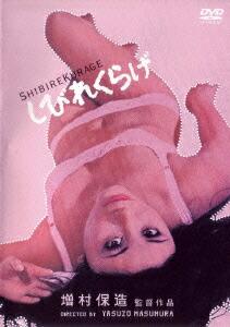 しびれくらげ[DABA-0430][DVD] 製品画像