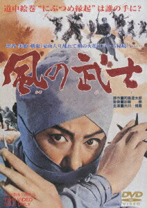 風の武士[DSTD-02551][DVD] 製品画像