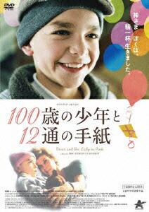 100歳の少年と12通の手紙[ALBSD-1403][DVD] 製品画像