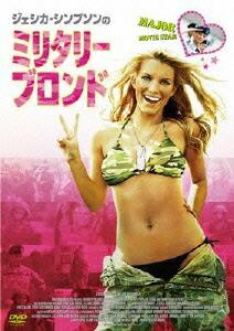 ジェシカ・シンプソンのミリタリー・ブロンド[BBBF-7435][DVD] 製品画像