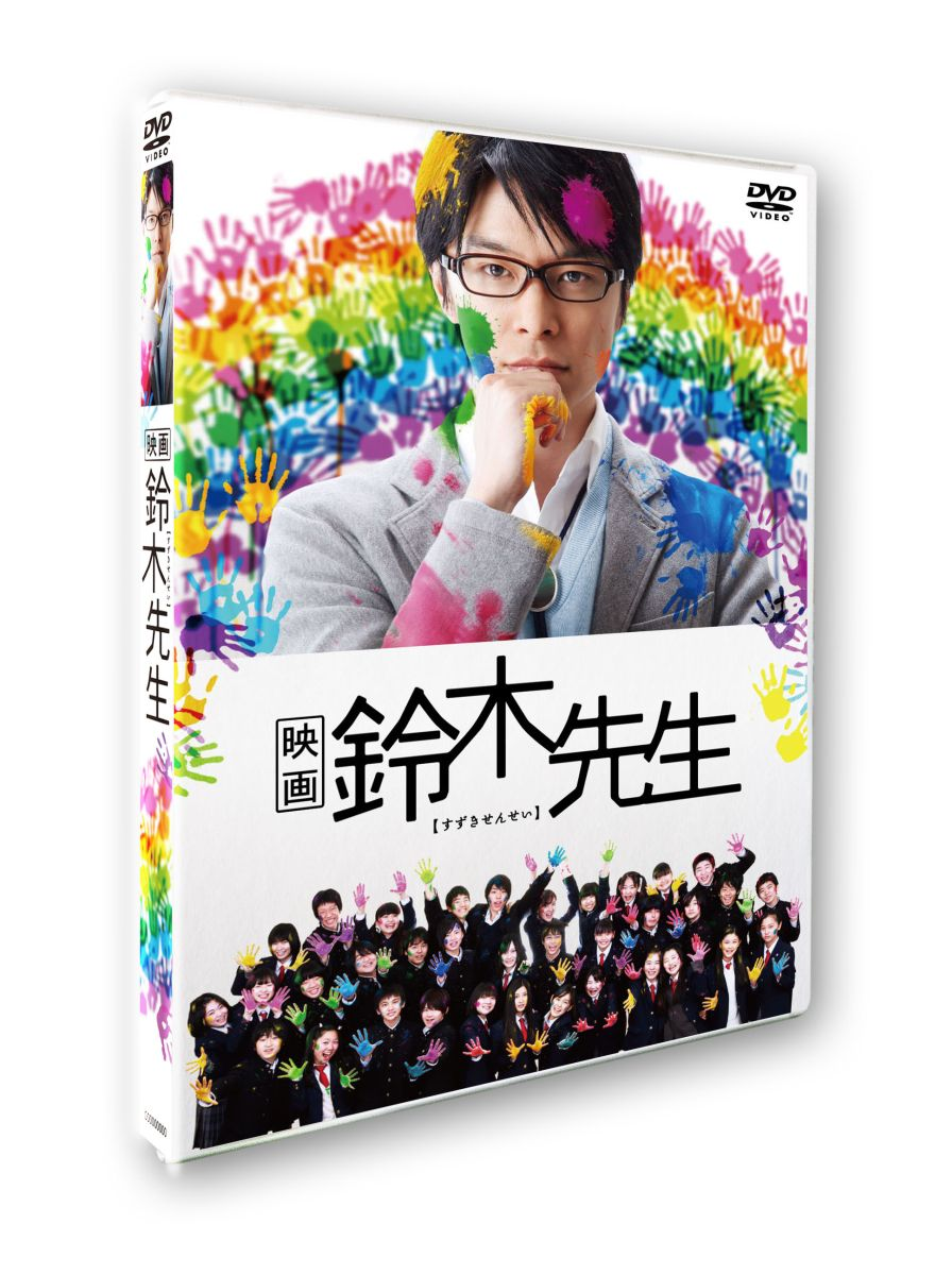 映画 鈴木先生 通常版DVD[DABA-4435][DVD] 製品画像
