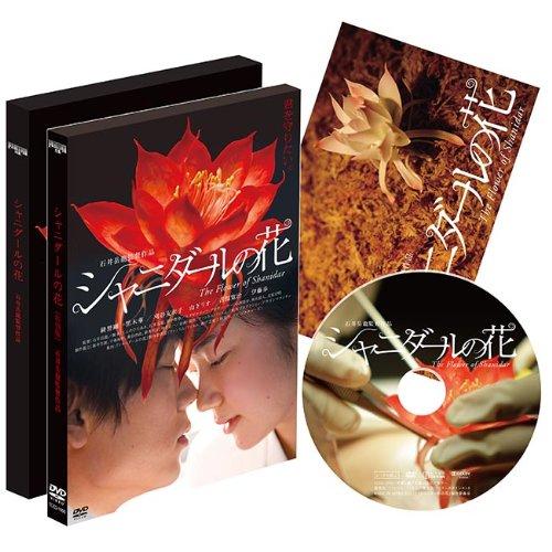 シャニダールの花 特別版[TCED-1998][DVD] 製品画像