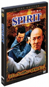SPIRIT<スピリット>特別版[DLW-86582][DVD] 製品画像