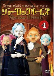 シャーロック ホームズ(4)[PCBE-12174][DVD]