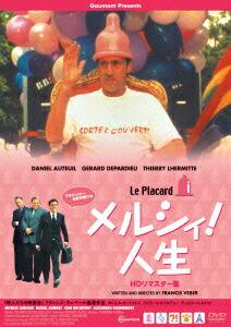 メルシィ!人生 HDリマスター版[KIBF-4163][DVD] 製品画像