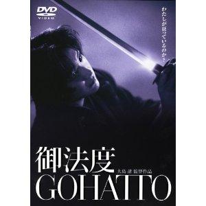御法度[DA-5283][DVD]