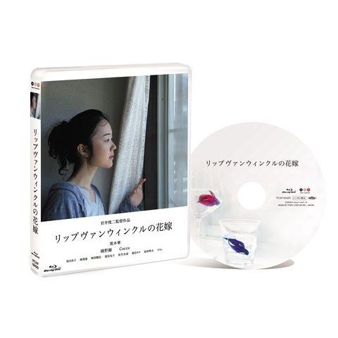 リップヴァンウィンクルの花嫁[PCXP-50420][Blu-ray/ブルーレイ] 製品画像