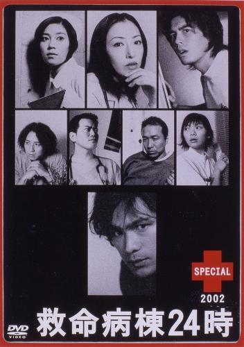 救命病棟24時スペシャル2002[PCBC-50202][DVD] 製品画像