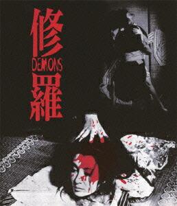 修羅 HDニューマスター版[KIXF-198][Blu-ray/ブルーレイ] 製品画像
