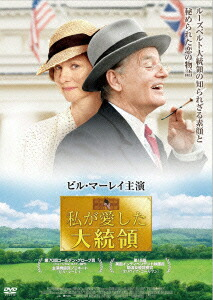 私が愛した大統領[TCED-2012][DVD] 製品画像