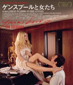 ゲンスブールと女たち[KIXF-4007][Blu-ray/ブルーレイ] 製品画像