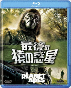 最後の猿の惑星[FXXJA-1134][Blu-ray/ブルーレイ]