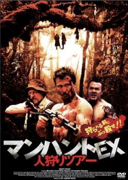 マンハントEX 人狩りツアー[KMAY-10021][DVD] 製品画像