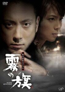 生誕100年記念 松本清張ドラマスペシャル「霧の旗」[VPBX-13456][DVD] 製品画像