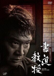 生誕100年記念 松本清張ドラマスペシャル「書道教授」[VPBX-13457][DVD] 製品画像