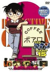 名探偵コナンDVD PART15 vol.1[ONBD-2090][DVD]