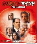 クリミナル・マインド/FBI vs. 異常犯罪 シーズン3 コンパクトBOX[VWDS-2458][DVD] 製品画像