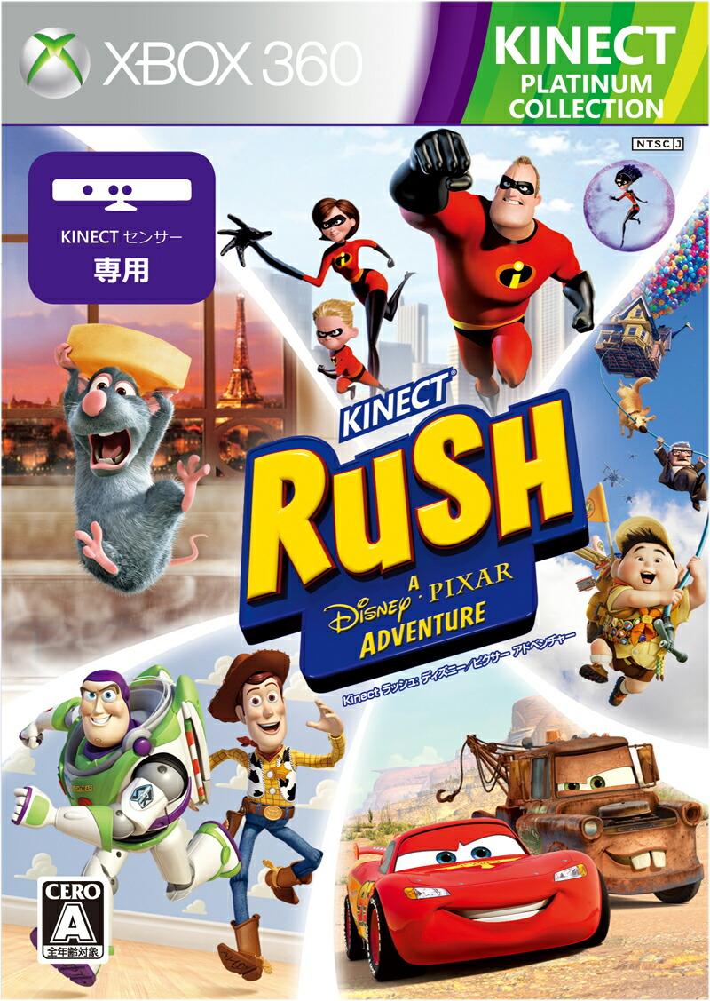 Kinect ラッシュ:ディズニー/ピクサー アドベンチャー [Xbox 360 プラチナコレクション]