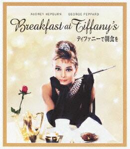 ティファニーで朝食を[PBH-111868][Blu-ray/ブルーレイ]
