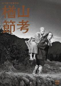 木下惠介生誕100年 楢山節考[DA-5940][DVD] 製品画像