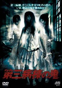 第三病棟の鬼[JVDD-1483][DVD] 製品画像