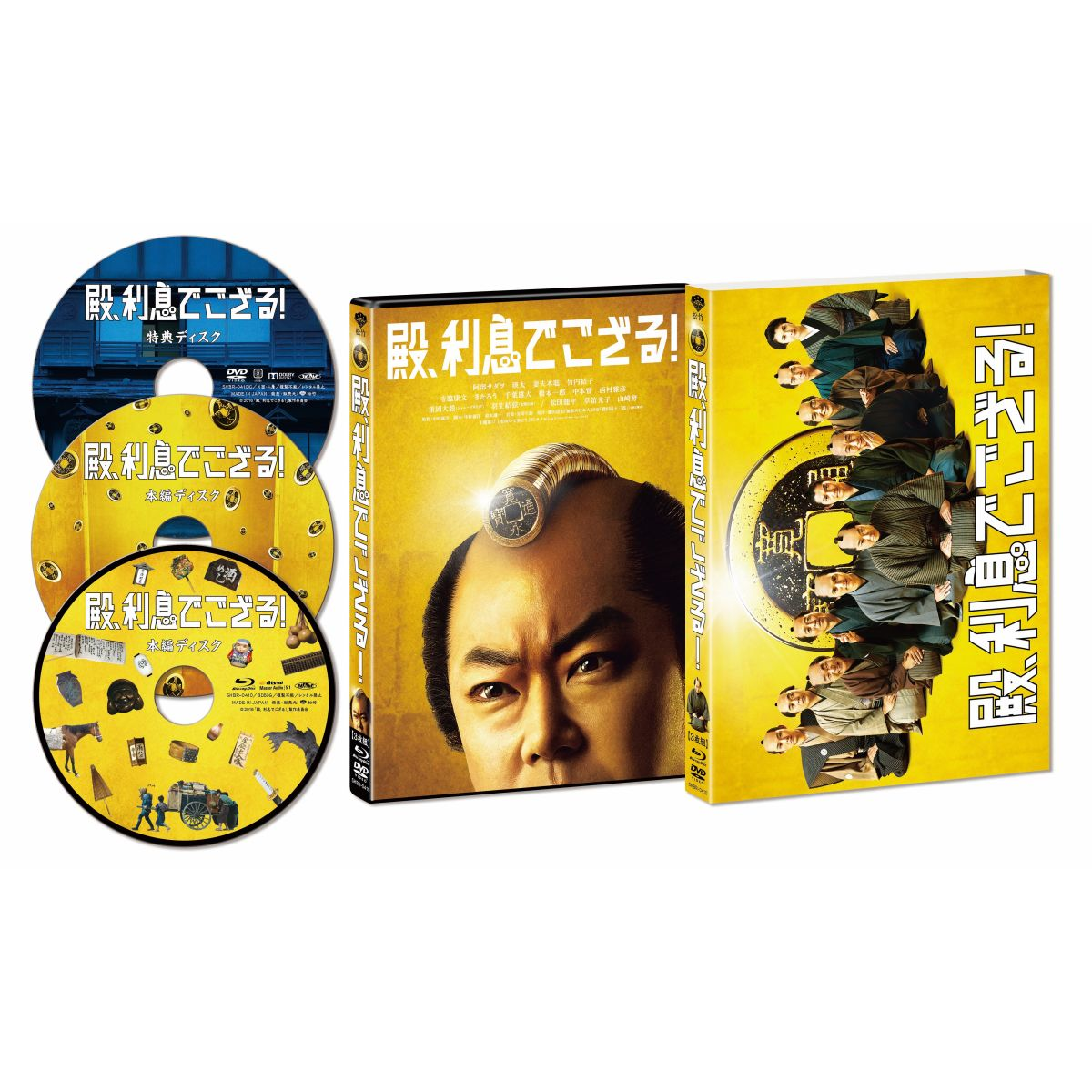 殿、利息でござる! 初回限定版コンボ[SHBR-0410][Blu-ray/ブルーレイ] 製品画像
