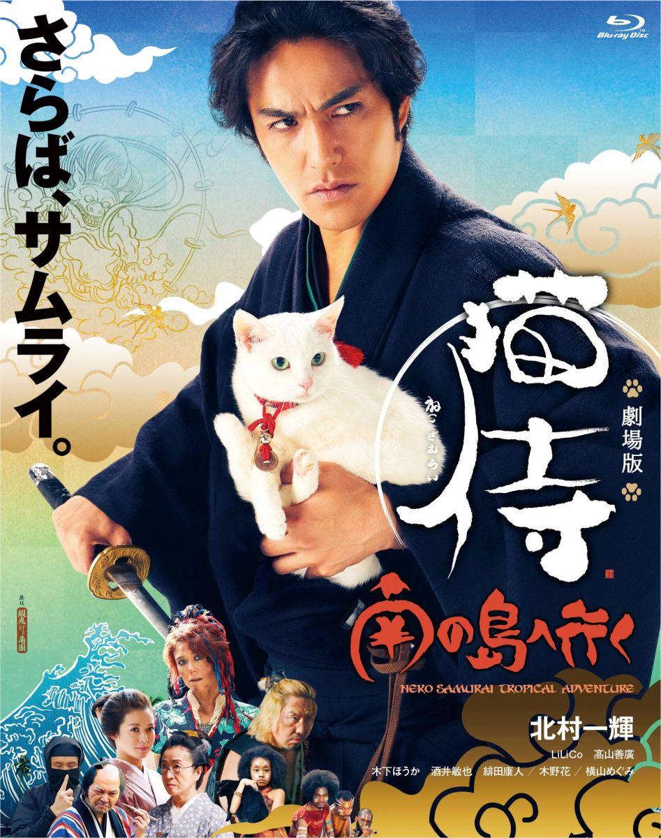劇場版「猫侍 南の島へ行く」【Blu-ray】[ZMXJ-10379][Blu-ray/ブルーレイ] 製品画像