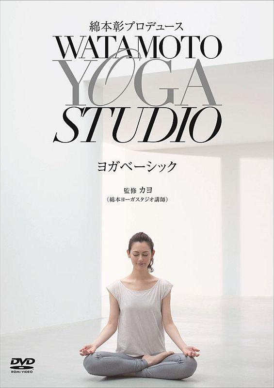 綿本彰プロデュース Watamoto YOGA Studio ヨガベーシック[COBG-6519][DVD]