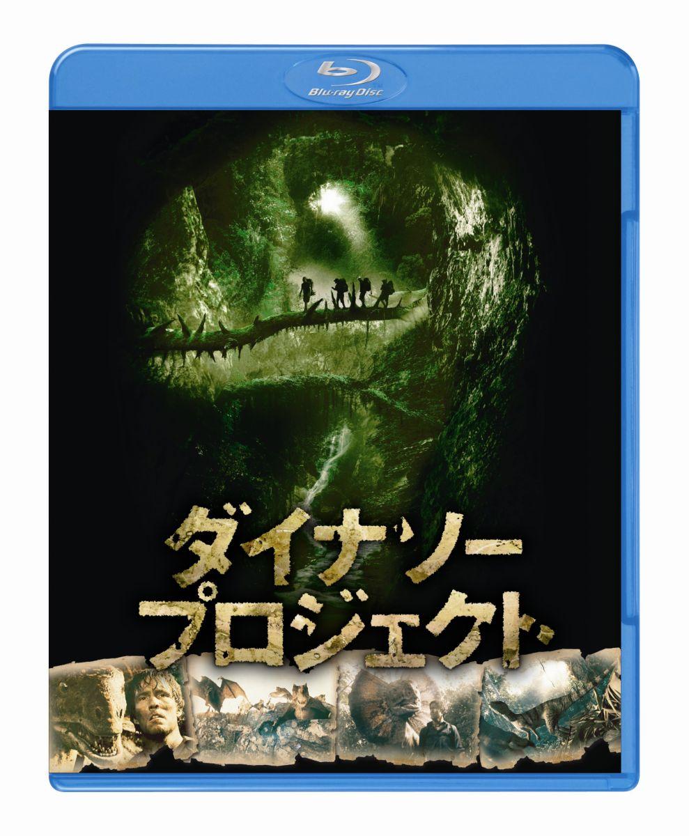 【初回限定生産】ダイナソー・プロジェクト ブルーレイ&DVDセット[1000413099][Blu-ray/ブルーレイ] 製品画像