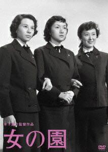 木下惠介生誕100年 女の園[DA-5997][DVD] 製品画像
