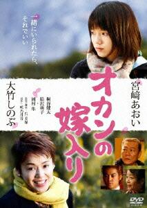 オカンの嫁入り[DSZS-07130][DVD] 製品画像