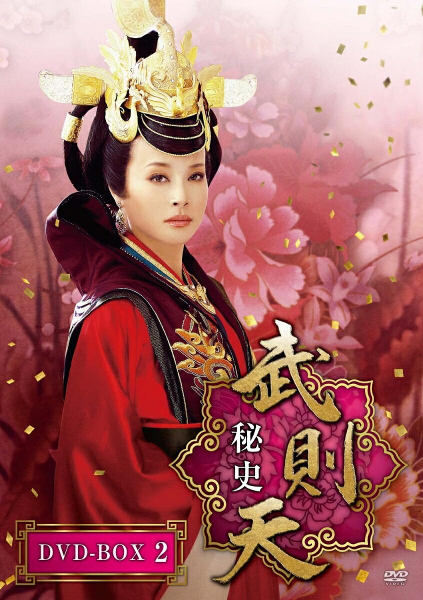 武則天 秘史 DVD-BOX2[VUBF-5056][DVD] 製品画像
