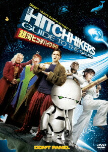 銀河ヒッチハイク・ガイド[VWDS-3469][DVD] 製品画像