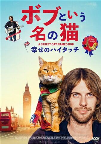 ボブという名の猫 幸せのハイタッチ[PCBE-55839][DVD]