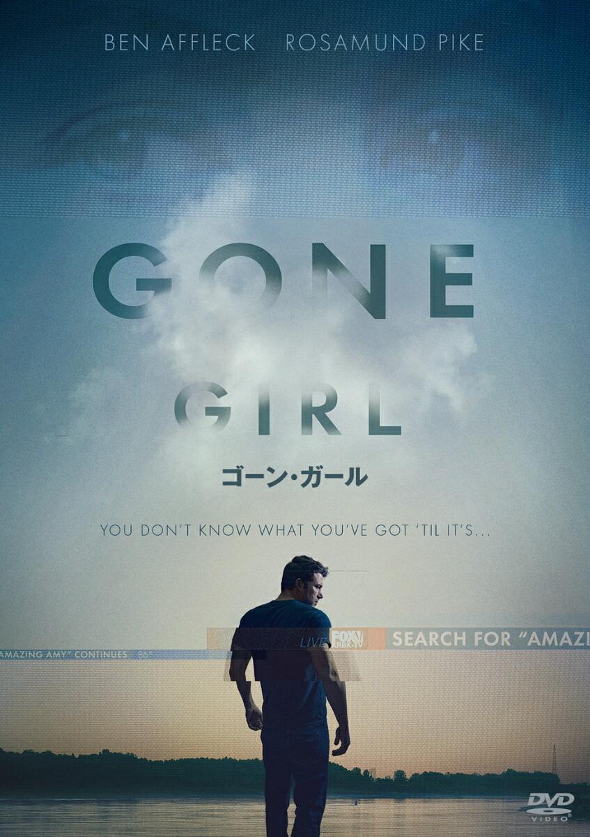 ゴーン・ガール[FXBNG-61383][DVD] 製品画像