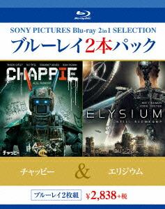 チャッピー/エリジウム[BPBH-01075][Blu-ray/ブルーレイ]