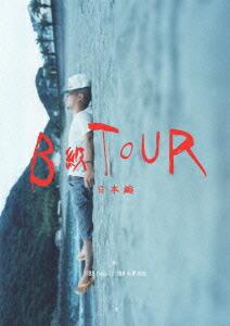 B級TOUR -日本編-[MJCD-061][DVD] 製品画像