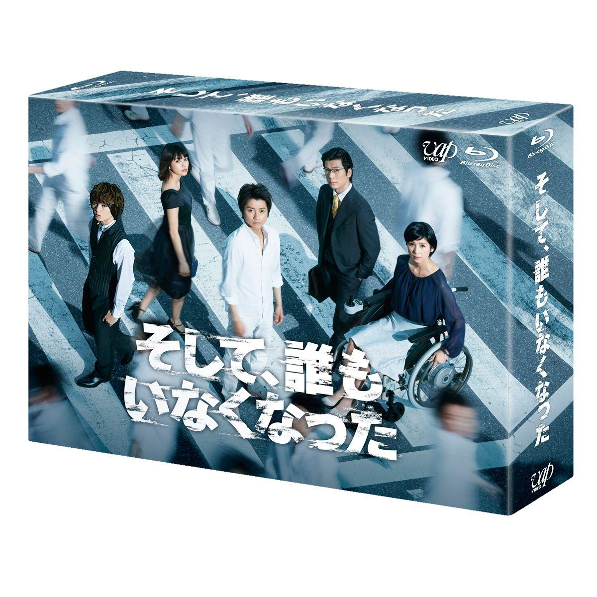 そして、誰もいなくなった Blu-ray BOX[VPXX-71477][Blu-ray/ブルーレイ] 製品画像