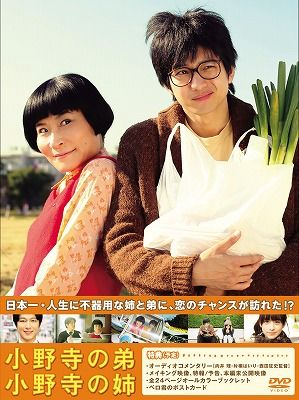 小野寺の弟・小野寺の姉 特別版[PCBP-53257][DVD] 製品画像
