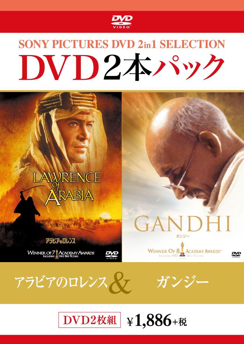 アラビアのロレンス/ガンジー[BPDH-00967][DVD] 製品画像