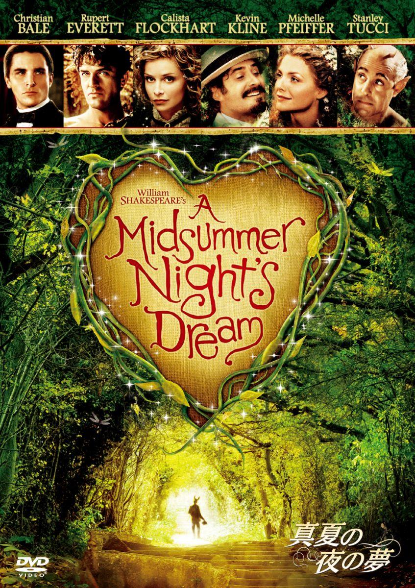 真夏の夜の夢[FXBNG-14252][DVD] 製品画像