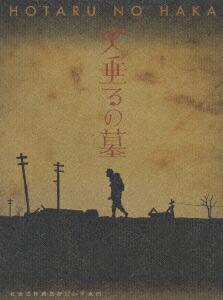 終戦六十年スペシャルドラマ 火垂るの墓[VPBX-12482][DVD] 製品画像