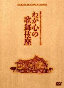 歌舞伎座さよなら公演 記念ドキュメンタリー作品 わが心の歌舞伎座[DB-0627][DVD] 製品画像