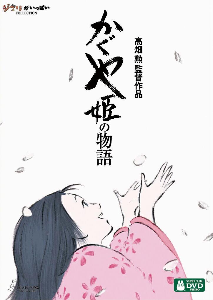 かぐや姫の物語[VWDZ-8208][DVD] 製品画像