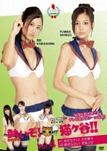 熱いぞ!猫ヶ谷!! Vol.4[VPBX-15484][DVD]