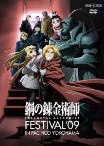 鋼の錬金術師 Festival '09[ANSB-5539][DVD]