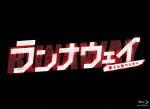 ランナウェイ〜愛する君のために Blu-ray BOX[TCBD-0060][Blu-ray/ブルーレイ] 製品画像